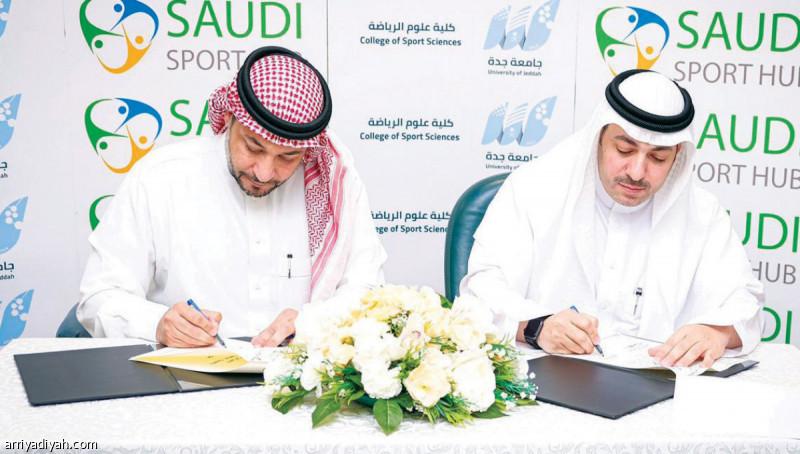 بهدف خدمة المنظومة الرياضية في بناء مجتمع رواد الأعمال داخل الجامعات اتفاقية تعاون بين كلية علوم الرياضة بجامعة جدة وحاضنة الرياضة السعودية